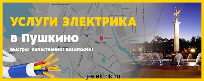 Услуги электрика в Пушкино