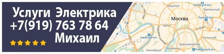 Услуги электрика в Москве и Московской области