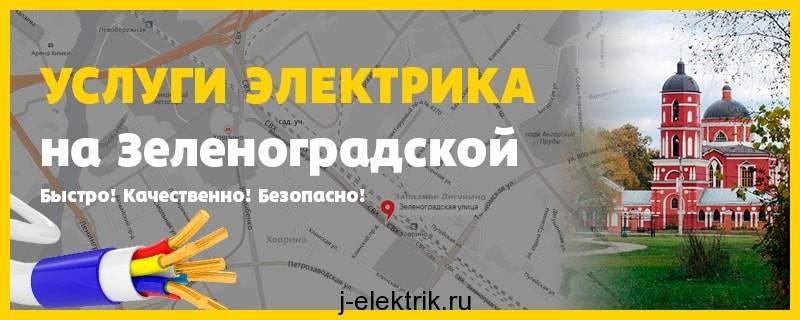 Услуги электрика Заленоградской