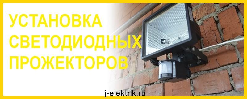 Установка светодиодных прожекторов
