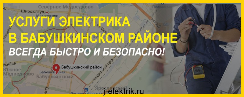 Услуги электрика в Бабушкинском районе