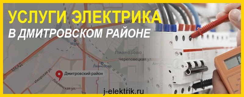 Услуги электрика в Дмитровском районе