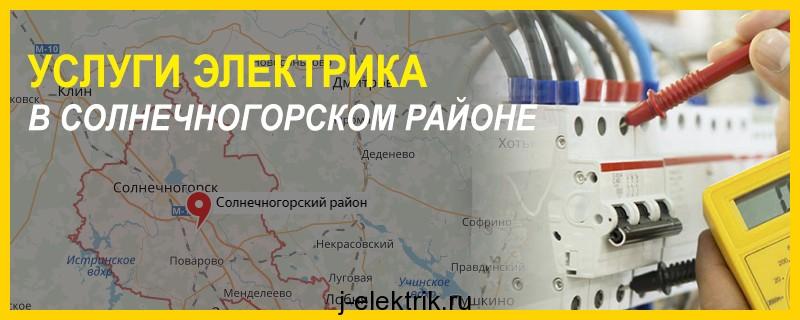 Услуги электрика в Солнечногорском районе