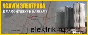 Услуги электрика в Мамонтове и Клязьме