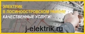 электрик в лосиноостровском районе