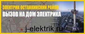 электрик в Останкино