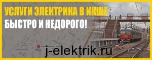 Услуги электрика в Икше