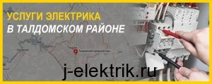Услуги электрика в Талдомском районе