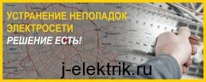 Устранение неполадок электросети