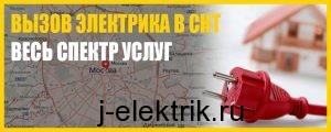 Вызов электрика в СНТ